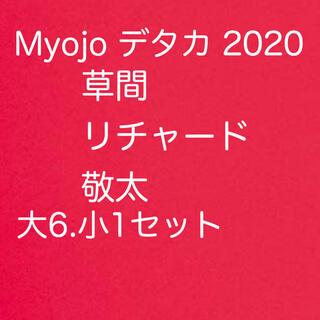 Myojo デタカ 2020 草間リチャード敬太(アイドルグッズ)