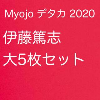 Myojo デタカ 2020 伊藤篤志(アイドルグッズ)