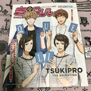 【雑誌】きゃらびぃ vol.407(アニメ)