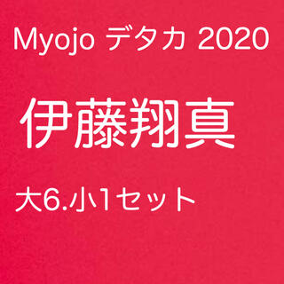 Myojo デタカ 2020 伊藤翔真(アイドルグッズ)