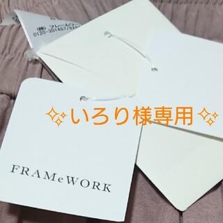 FRAMeWORK - 人気❕ 新品タグつき FRAMeWORK 切り替えフレアスカート ピンク