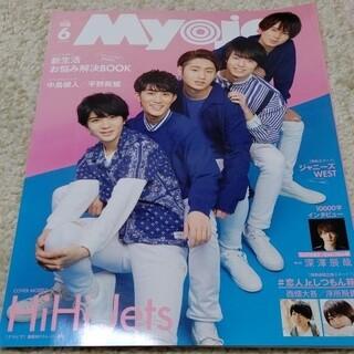 Myojo (ミョウジョウ) 2020年 06月号(アート/エンタメ/ホビー)