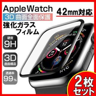 アップルウォッチ Applewatch3/2/1 保護フィルム 42mm 二枚F