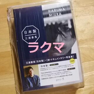 未開封新品☆三浦春馬『日本製』+ [初・ドキュメンタリー写真集]特装版特製BOX