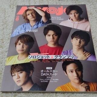 Myojo (ミョウジョウ) 2020年 08月号(アート/エンタメ/ホビー)