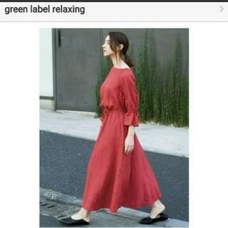 グリーンレーベルリラクシング(green label relaxing)のグリーンレーベルリラクシング ハードマンズ リネンスカート ロングスカート(ロングスカート)