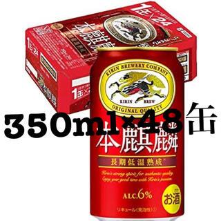 キリン - 本麒麟 350ml×48缶 2ケース