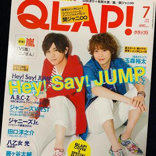 ヘイセイジャンプ(Hey! Say! JUMP)のQLAP! (クラップ) 2014年 07月号 Hey! Say! JUMP切抜(音楽/芸能)