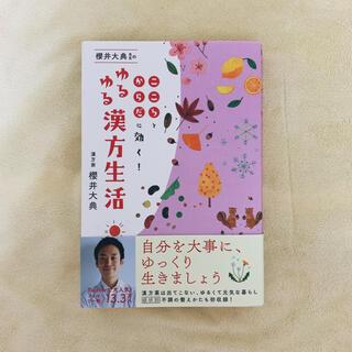 櫻井大典先生のゆるゆる漢方生活 こころとからだに効く!