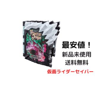 【新品未使用】 DXプリミティブドラゴン 仮面ライダーセイバー 最安値