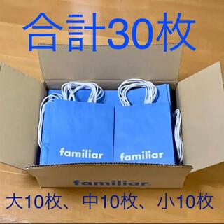 familiar - 【新品未使用】familiar ショッパー 30枚セット