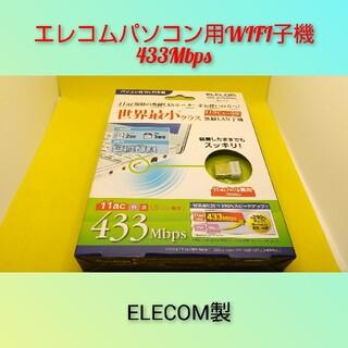 エレコム(ELECOM)のエレコム パソコン用WIFI子機433Mbps(PC周辺機器)
