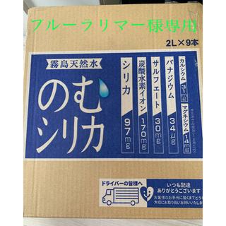 【新品】霧島天然水 のむシリカ 2L×9本 無添加 ナチュラル ミネラル