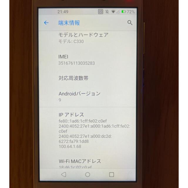 Rakuten(ラクテン)の[美品]Rakuten mini ホワイト 保証書付き スマホ/家電/カメラのスマートフォン/携帯電話(スマートフォン本体)の商品写真