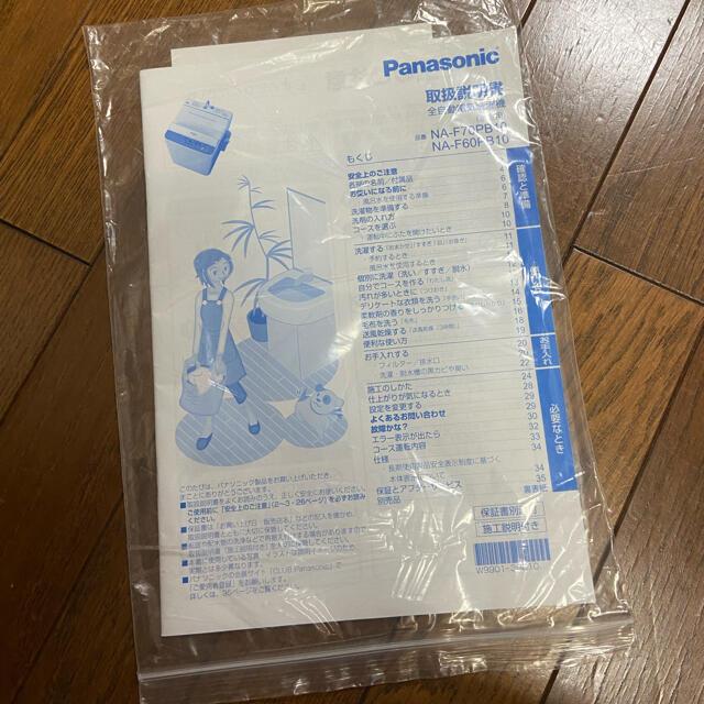 Panasonic(パナソニック)のPanasonic 洗濯機 スマホ/家電/カメラの生活家電(洗濯機)の商品写真