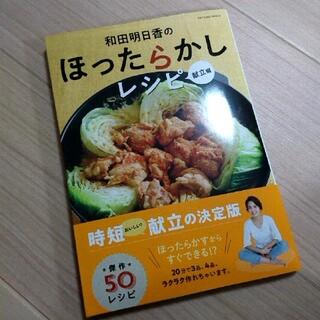 和田明日香のほったらかしレシピ 献立編  新品(料理/グルメ)