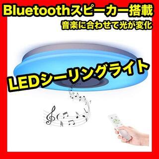 LEDシーリングライト 天井照明 音楽 スピーカー リモコン付き(天井照明)