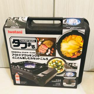 Iwatani - イワタニ カセットコンロ フータフまる ガスコンロ 新品未開封 キャンプBBQ