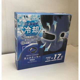【新品】ネッククーラー Pro NECOLNSP ( サンコー THANKO )(扇風機)
