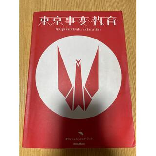 東京事変 教育 楽譜 スコア(楽譜)