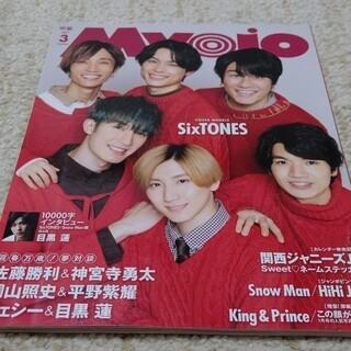 Myojo (ミョウジョウ) 2021年 03月号(アート/エンタメ/ホビー)