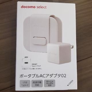 NTTdocomo - ポータブルACアダプタ02