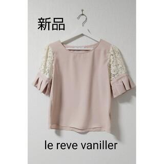 ル レーヴ ヴァニレ(le reve vaniller)のle reve vaniller  ピンク  トップス 他 TOMMY HILF(カットソー(半袖/袖なし))