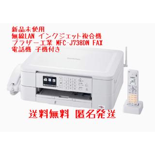 brother - 最終値下げ プリンター 無線LANインクジェット複合機 FAX 電話機