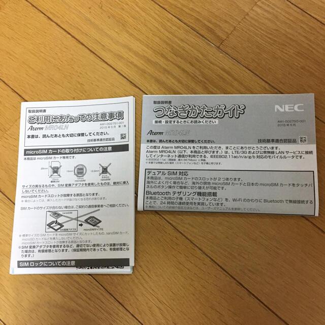 NEC(エヌイーシー)のNEC Aterm MR04 モバイルルータ SIMフリー 中古品 ケース付き スマホ/家電/カメラのPC/タブレット(PC周辺機器)の商品写真