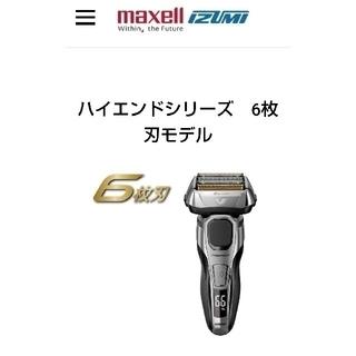 maxell - 日本製 6枚刃 IZUMI IZF-V950 マクセルイズミ ラムダッシュ