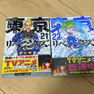 講談社 - 東京リベンジャーズ 21、22巻セット