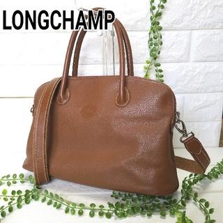 LONGCHAMP - ✨美品✨ロンシャン ハンドバッグ ショルダーバッグ 2WAY  レザー