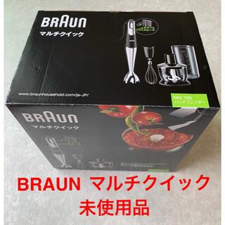 BRAUN - ブラウン マルチクイック7 ハンドブレンダー MQ735