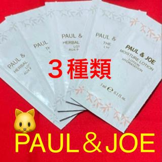 PAUL & JOE - モイスチュアローション&トリートメントオイル&ハーバル♡ポールアンドジョー