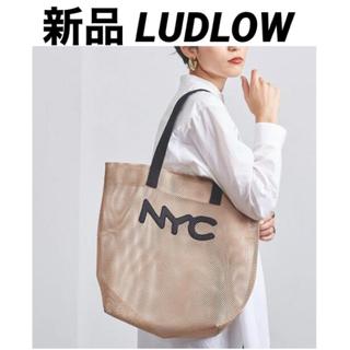 ラドロー(LUDLOW)の新品 LUDLOW ラドロー メッシュ トートバッグ BEIGE(トートバッグ)