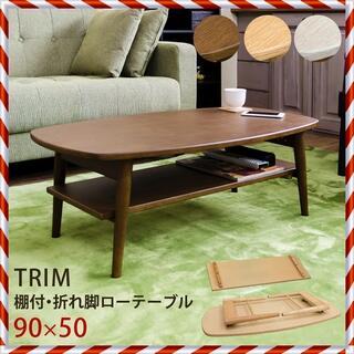 ★送料無料★ 棚付き折れ脚 ローテーブル(DBR/WW)2色(ローテーブル)