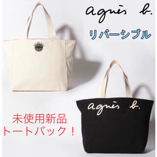 agnes b. - 未使用新品】アニエスベー トートバッグ リバーシブル 人気のブラック&ホワイト