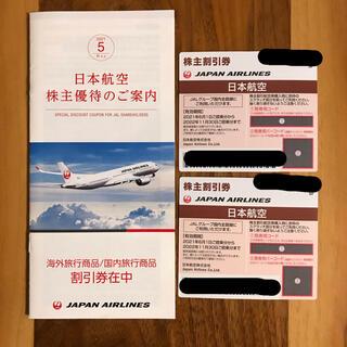 ジャル(ニホンコウクウ)(JAL(日本航空))のJAL 日本航空 株主優待 2枚(航空券)
