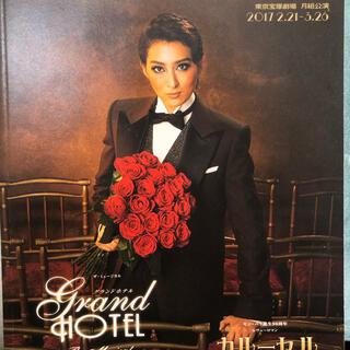 東京宝塚 月組 「Grand HOTEL」 「カルーセル輪舞曲」 プログラム (ミュージカル)
