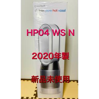 Dyson - ダイソン 空気清浄機付きファンヒーター HP04 WS N ホワイト/シルバー
