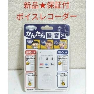 ヤマゼン(山善)の新品★かんたん録音メモ DRM-100 山善 ボイスレコーダー YRT-100(その他)