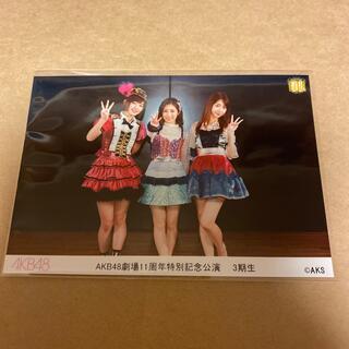 エーケービーフォーティーエイト(AKB48)のAKB48 劇場11周年特別記念公演 生写真 3期生(アイドルグッズ)