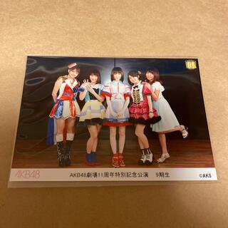 エーケービーフォーティーエイト(AKB48)のAKB48 11周年特別記念公演 9期生 生写真(アイドルグッズ)