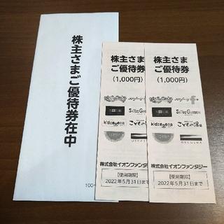 イオン(AEON)のイオンファンタジー 株主優待(その他)
