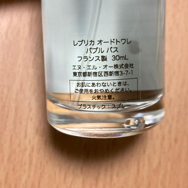 Maison Martin Margiela(マルタンマルジェラ)のMaison Margiela バブルバス(30ml) コスメ/美容の香水(ユニセックス)の商品写真