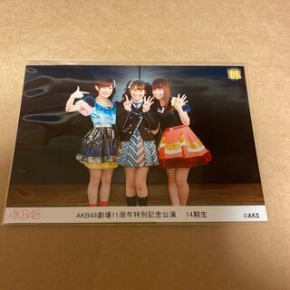 エーケービーフォーティーエイト(AKB48)のAKB48 劇場11周年記念公演 14期生 生写真(アイドルグッズ)