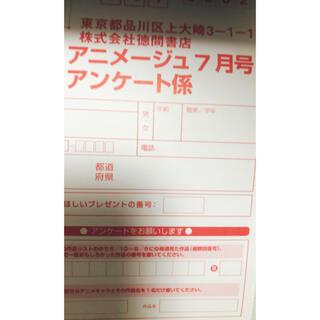 アニメージュ アンケート アンケートハガキ 2021年7月号(アニメ)