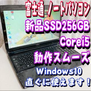 富士通 - 【オススメ】富士通 ノートパソコン FMV 新品SSD corei5