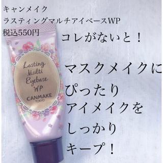 キャンメイク(CANMAKE)のキャンメイク ラスティングマルチアイベース WP 01(化粧下地)