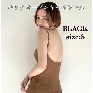 【新品】バックオープン キャミソール カップ付き 白鳩 藤井明子 ブラック S